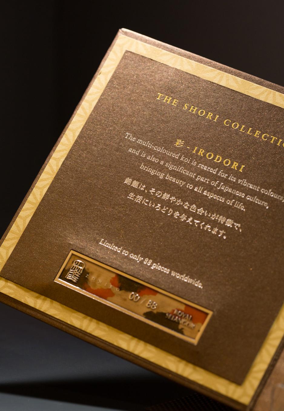 昇鯉 彩 -irodori-画像5